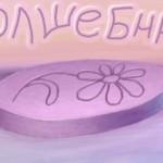 «Волшебная таблетка» — на здоровье!