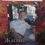 Владимир Иванович Масалов: «Я себе вырубил слова — «Спеши делать добро людям!»