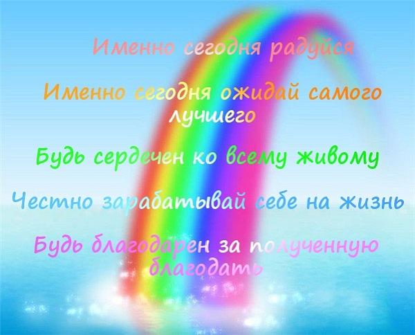 Printsipyi-reyki-v-raduge